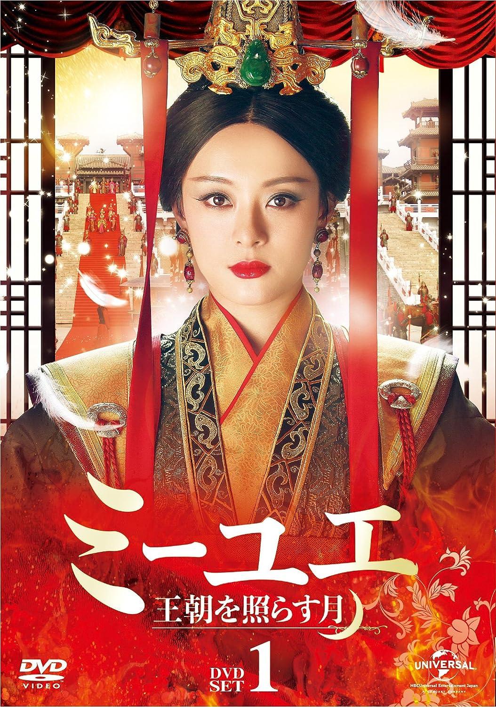 ミーユエ 王朝を照らす月 DVD-SET1 B073XDXXCX