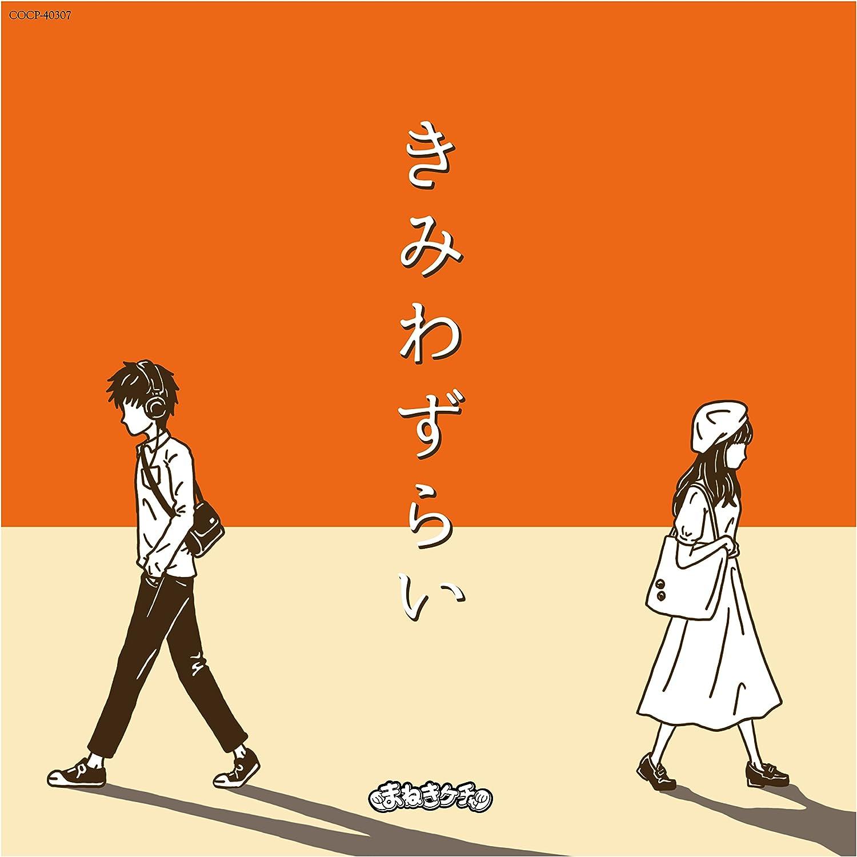 Amazon.co.jp: きみわずらい: 音楽