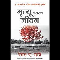 Mrutyu Nantarche Jeevan (Life After Life by Raymond Moody) (Marathi Edition)