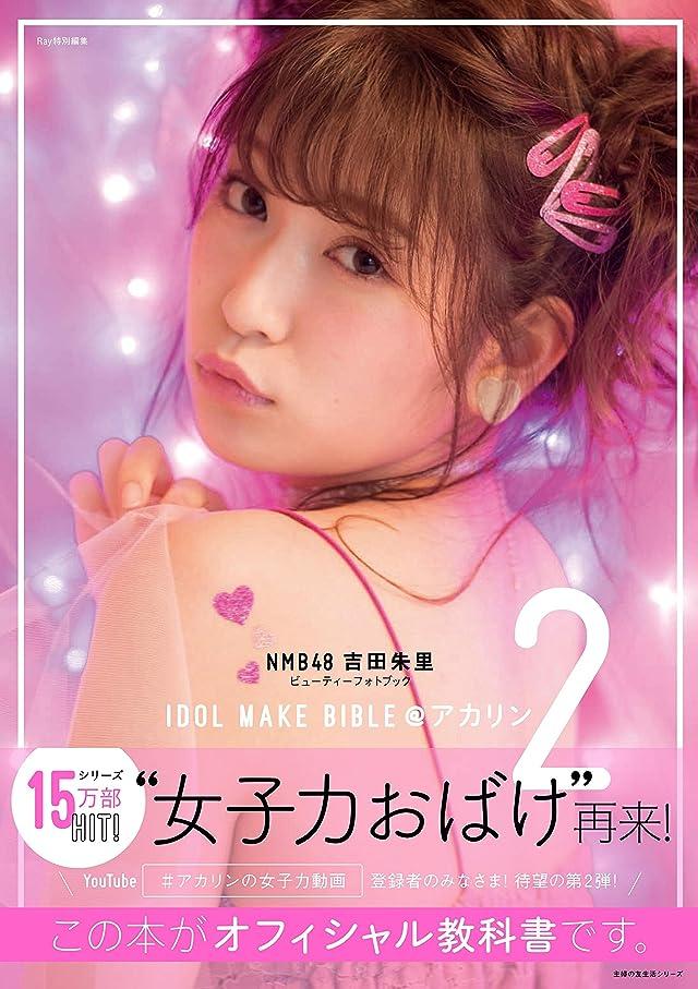 NMB48 吉田朱里 ビューティーフォトブック IDOL MAKE BIBLE@アカリン2