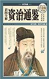 彩图全解资治通鉴(彩图精装) (国学典藏)