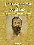 〔復刻版〕ラーマクリシュナの生涯とその宗教運動