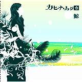 カヒーナ・ムジカ 『鯨』(Produced by Barbarian On The Groove)