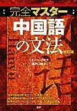 完全マスター中国語の文法[改訂版] ([テキスト])