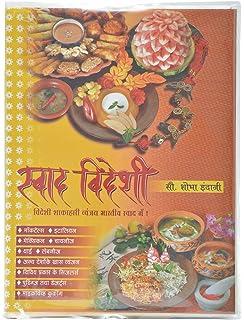 Amazon buy swad sugandhhindi book online at low prices in swad videshi forumfinder Images