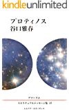 37巻 プロティノス・谷口雅春 アマーリエ スピリチュアル・メッセージ集