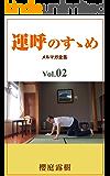 運呼のすゝめ メルマガ全集Vol.2