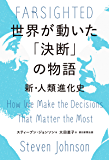 世界が動いた「決断」の物語 新・人類進化史