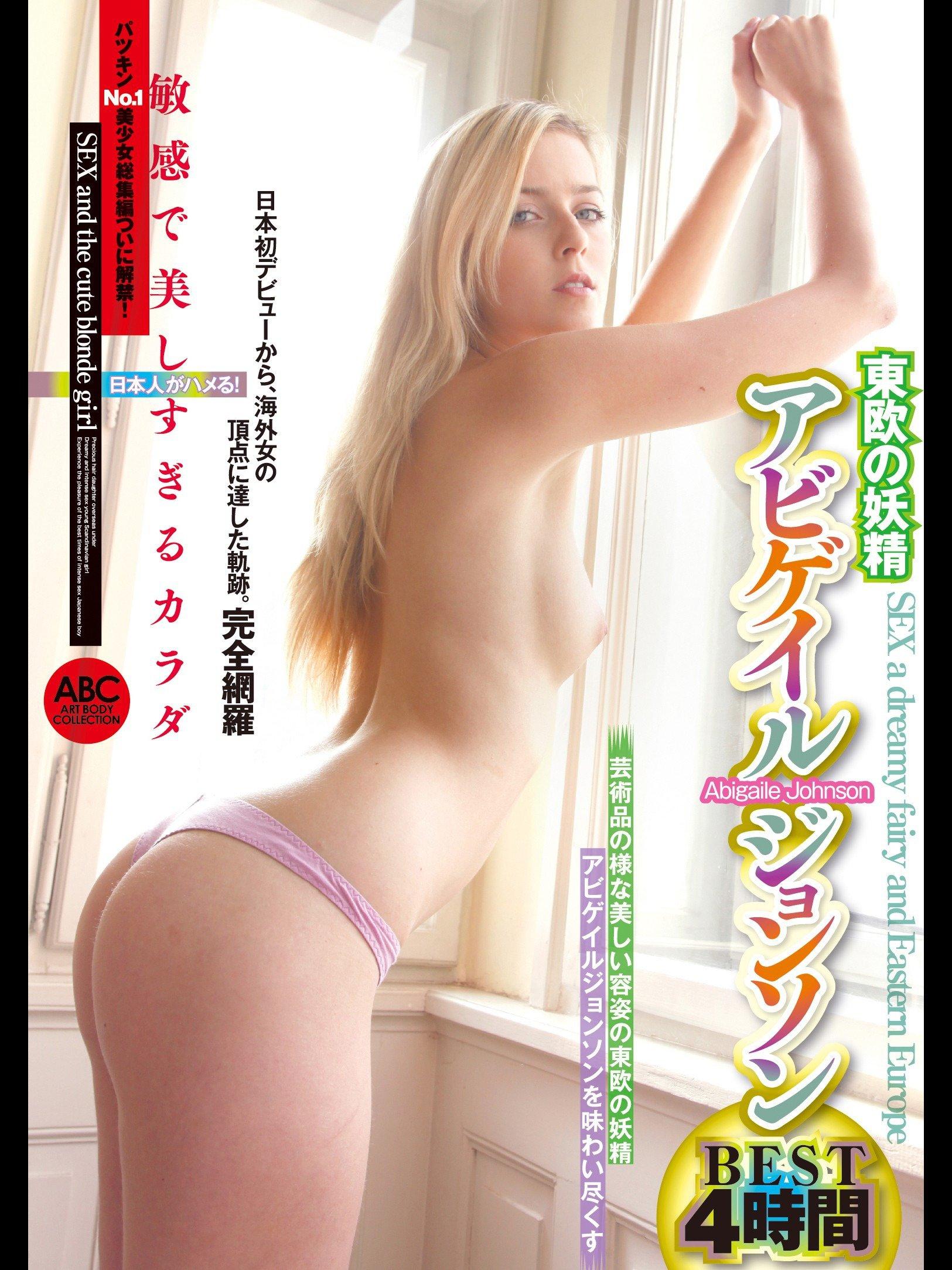 Amazon.co.jp: 日本人がハメる!東欧の妖精アビゲイルジョンソン -zabgirlsss.edu.bd