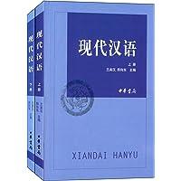 现代汉语(套装共2册)