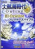 大航海時代 Online ~El Oriente~ プレイヤーズバイブル Premium Edition