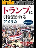 トランプに引き裂かれるアメリカ 現地レポート (朝日新聞デジタルSELECT)