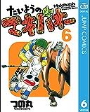 たいようのマキバオー 6 (ジャンプコミックスDIGITAL)
