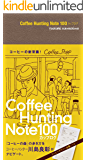 Coffee Hunting Note 100カップログ[Lite版]