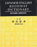 日英仏教辞典