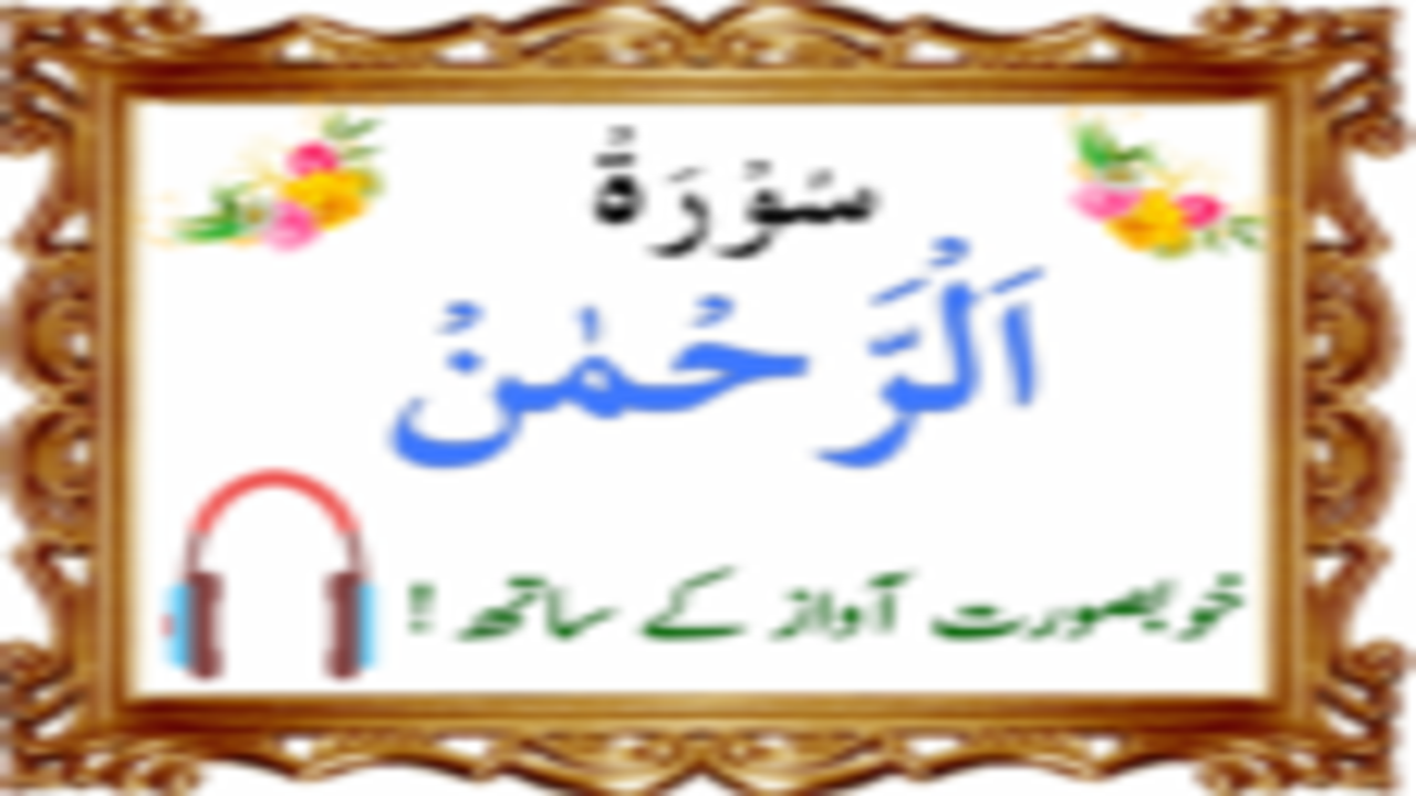 Amazon com: Surah Rehman Audio: Appstore for Android