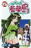 ながされて藍蘭島 15 (ガンガンコミックス)