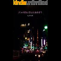 nanpa (lightbooks) (Japanese Edition)