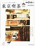 散歩の達人 東京喫茶 (旅の手帖MOOK MOOK 10)