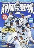 静岡高校野球2014