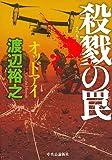 殺戮の罠-オッドアイ (単行本)