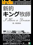 新約キング牧師。「I Have a Dream」苦難に負けない精神力と巧みな演説、そして奔放な女性関係。多面的な魅力に迫る。10分で読めるシリーズ