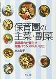 保育園の主菜・副菜: 家庭用の分量付き 栄養バランスのよい献立