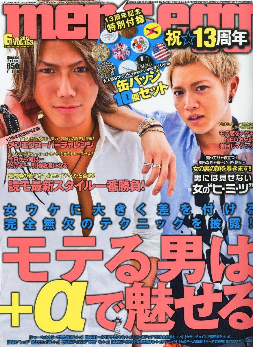 men's egg (メンズエッグ) 2012...