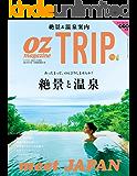 OZ TRIP (オズトリップ) 2016年 01月号 [雑誌] (OZmagazine)