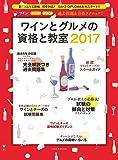 ワインとグルメの資格と教室2017 (イカロス・ムック)