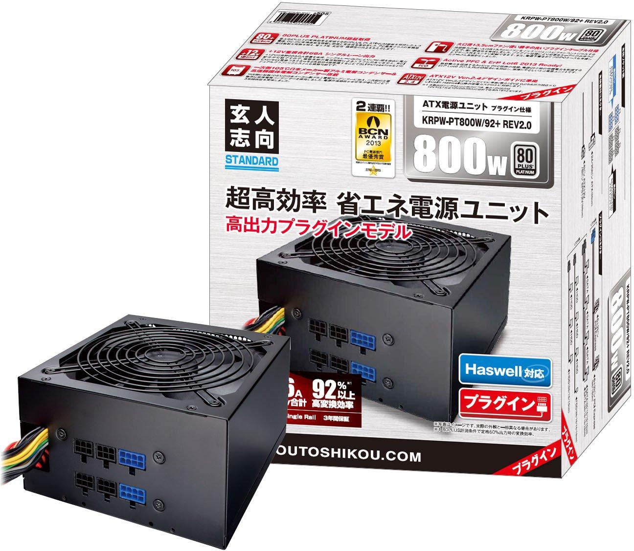 玄人志向KRPW-PT800W/92+ 【送料無料】 REV2.0 (プラグイン/80PLUS PLATINUM/800W)