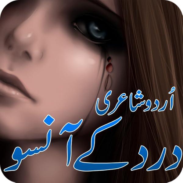 Poets romantic famous urdu Love Poetry