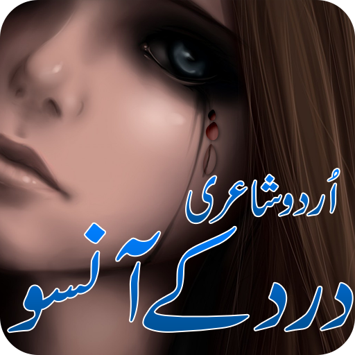 Urdu Shayari , Urdu Poetry