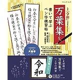 万葉集を書いて学ぶ ペン字練習帖 (ブティック・ムック)
