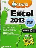 よくわかる Microsoft Excel 2013 応用 Windows 10/8.1/7対応 (FOM出版のみどりの本)