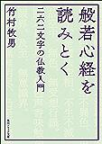 般若心経を読みとく 二六二文字の仏教入門 (角川ソフィア文庫)