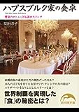 ハプスブルク家の食卓 饗宴のメニューと伝説のスイーツ<ハプスブルク家の食卓> (新人物文庫)