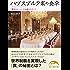 ハプスブルク家の食卓 饗宴のメニューと伝説のスイーツ (新人物文庫)
