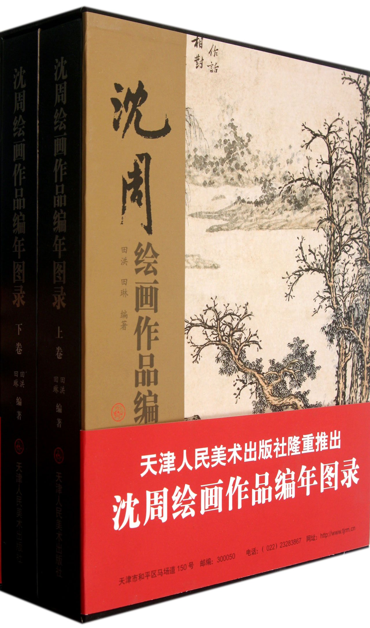 Read Online Album of Shen Zhou's Paintings (2 volumes) (Chinese Edition) pdf