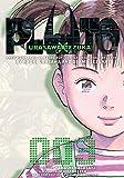 Pluto: Urasawa x Tezuka, Vol. 3