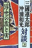 三国連太郎・沖浦和光 対談〈上〉浮世の虚と実