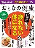 おとなの健康 Vol.9 (オレンジページムック)