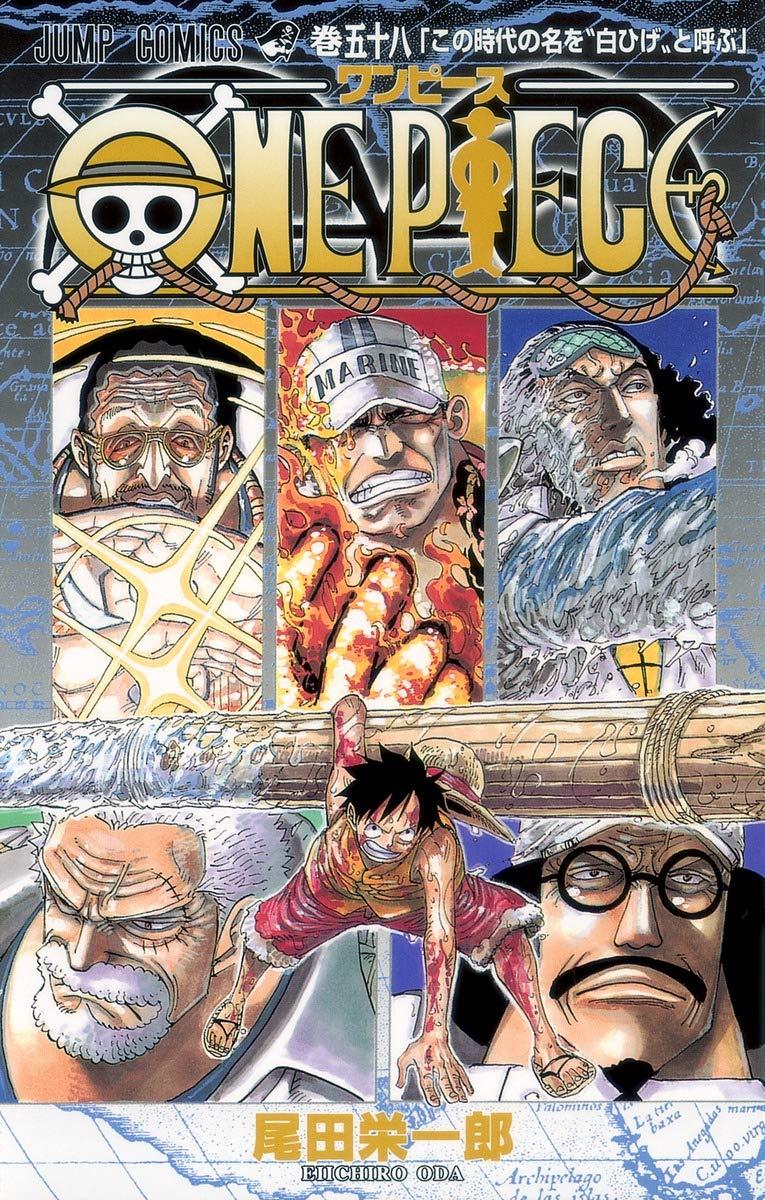 ONE PIECE 58 (ジャンプコミックス)   尾田 栄一郎  本   通販   Amazon