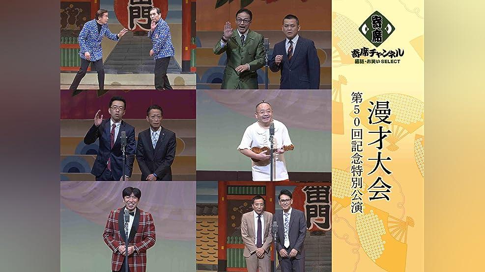 漫才大会 第50回記念特別公演【寄席チャンネルSELECT】