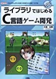 ライブラリではじめるC言語ゲーム開発―プログラム作りの実力を設計から身につける! (I・O BOOKS)