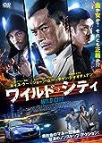 ワイルド・シティ [DVD]