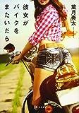 彼女がバイクをまたいだら (紅文庫)