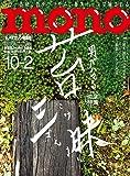 モノ・マガジン2019年10-2号