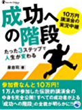 10万円講演会の実況中継 成功への階段 たった3ステップで人生が変わる