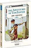 汤姆索亚历险记:THE ADVENTURES OF TOM SAWYER(英文原版) (Holybird New Classics) (English Edition)